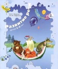 Развитие речи детей 5-6 лет. Дидактический материал